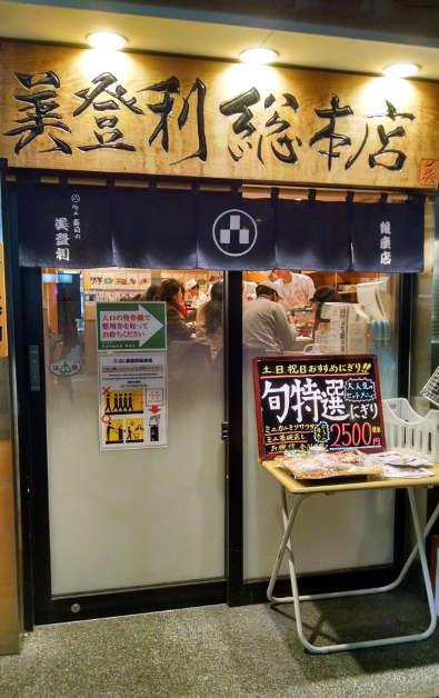 Midori Ginza Sliding Door Entry Way