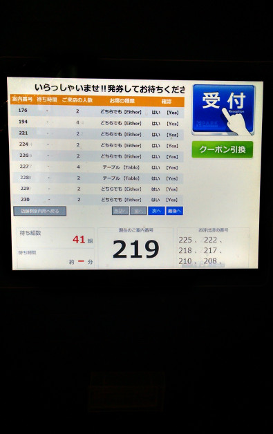Midori Giza's Automated Kiosk Line Ticket Machine