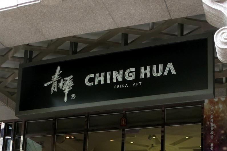 Ching Hua Bridal Art Exterior Signage