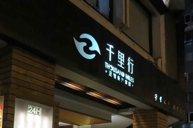 Taipei 1000 Mile Massage Center Exterior
