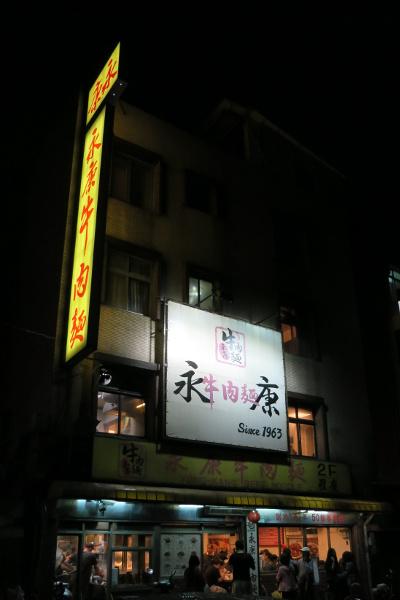 Yong Kang Beef Noodles Night Time Exterior