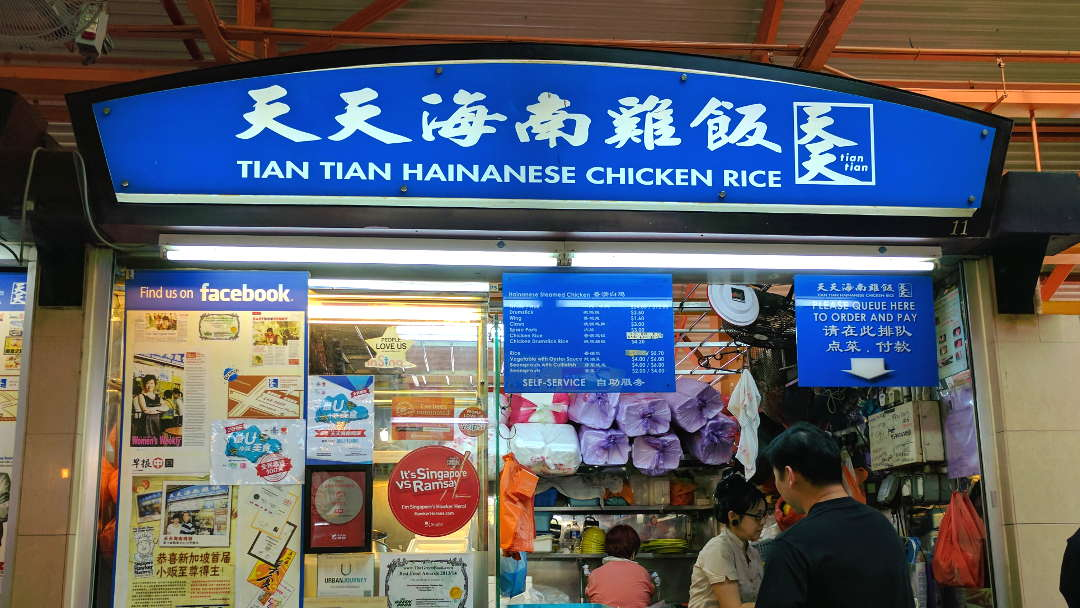 tian tian chicken rice maxwell ordering line