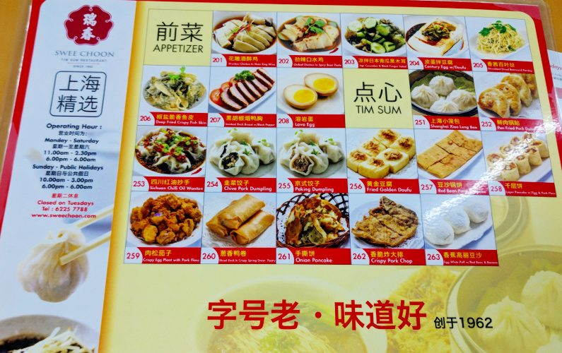 Appetizer Menu Swee Choon Tim Sum