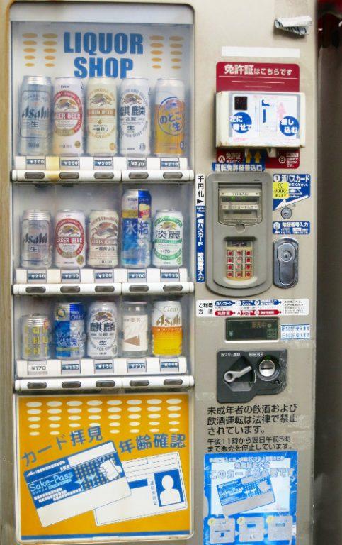 Beer Vending Machine Tsukiji Market Tokyo Japan