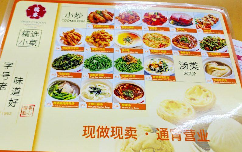 Cooked Menu Swee Choon Tim Sum
