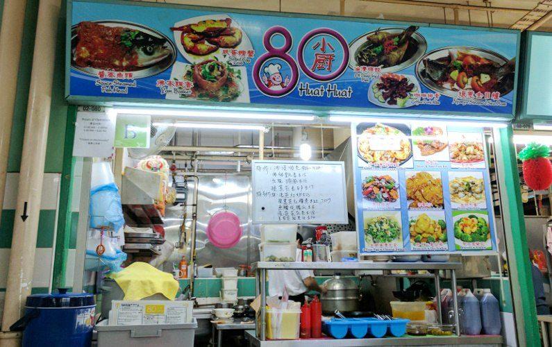 Front Huat Huat Restaurant Singapore