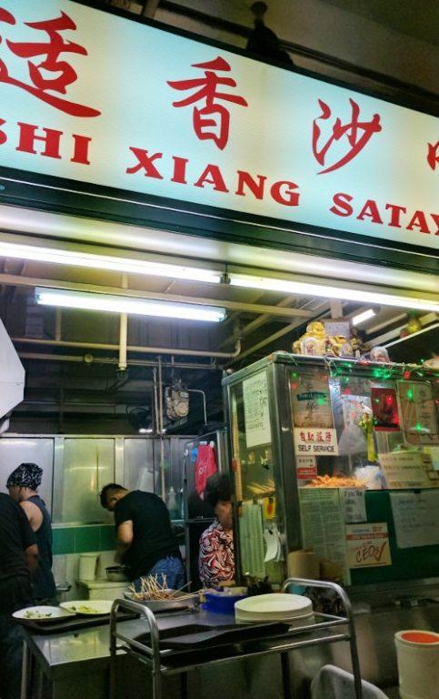Front Shi Xiang Satay Singapore