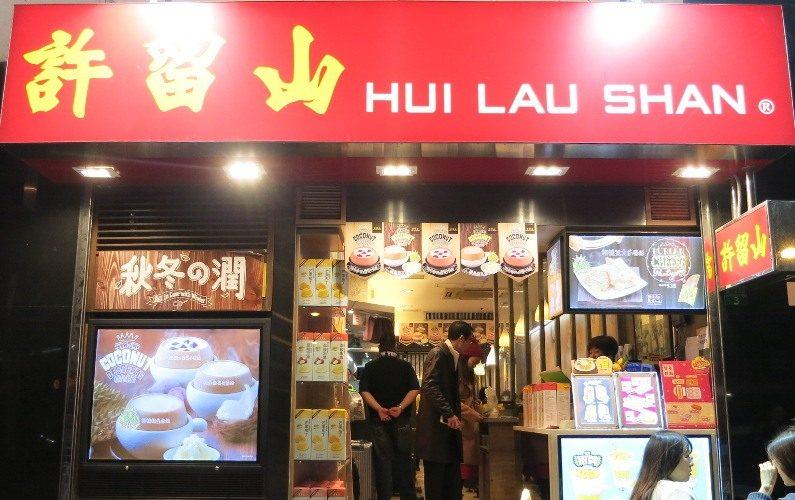 Signage Hui Lau Shan Hong Kong China