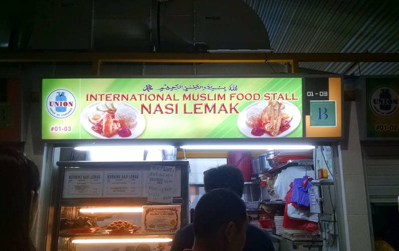 Eat Singapore Nasi Lemak At International Muslim Food Stall Food 8nd Trips