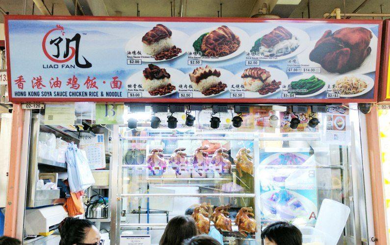 Signage Liao Fan Hong Kong Soya Sauce Singapore