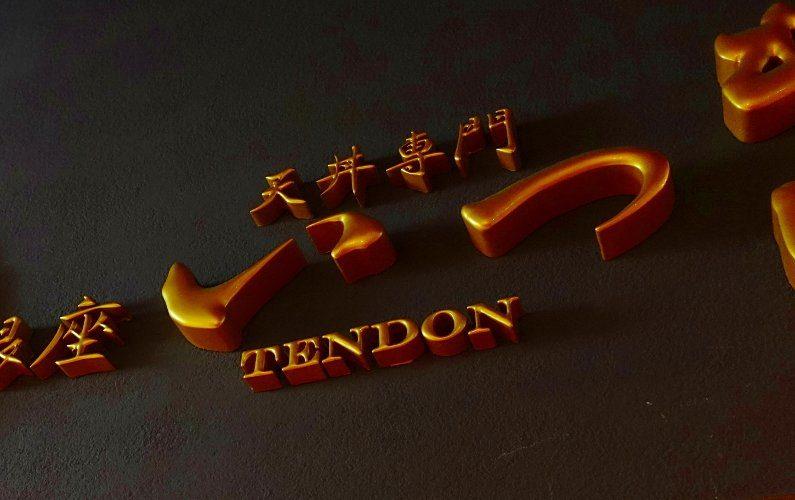 Signage Tendon Ginza Itsuki Singapore