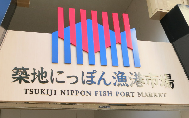Signage Tsukiji Market Tokyo Japan