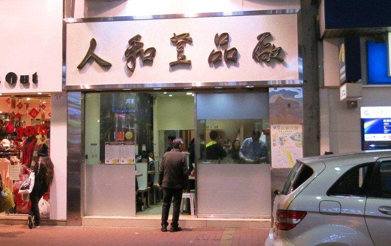 Signage Yan Wo Dou Bun Chong Hong Kong China