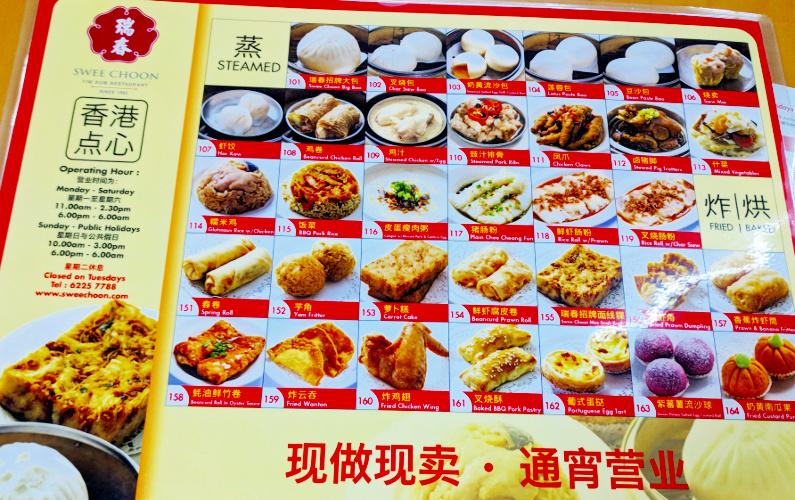 Eat Singapore Dim Sum at Swee Choon Tim Sum