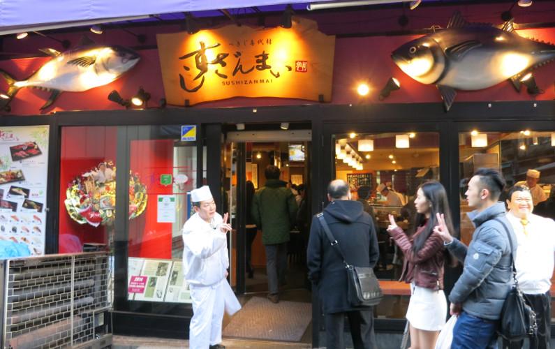 Sushizanmai Tsukiji Market Tokyo Japan