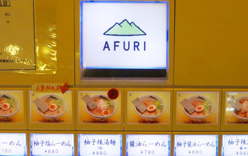 Vending Machine AFURI Roppongi Tokyo Japan