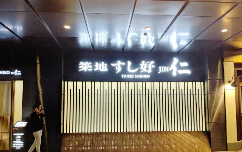 10 Fresh Reasons to Eat at Tsukiji Sushiko Jin Minato