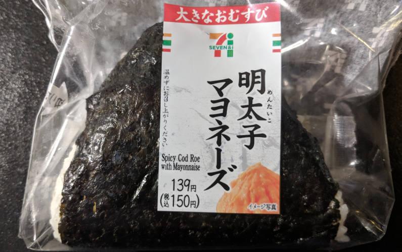 unopened spicy cod roe onigiri 711 tokyo japan
